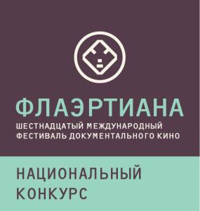 Международный фестиваль документального кино «Флаэртиана»